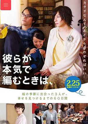 Film Poster CLOSE-KNIT – KARERA GA HONKI DE AMU TOKI WA von Naoko Ogigami, Publikumspreis-Gewinner Spielfilm, audience award winner fiction feature, Chromie 2017
